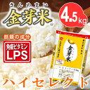 ショッピング金芽米 金芽米 ハイセレクト4.5kg【送料込】【29年産】※無洗米・LPS(リポポリサッカライド)が豊富(きんめまい・お米)