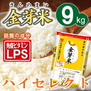金芽米 ハイセレクト9kg【4.5kg×2袋・送料込】【29年産】※無洗米・LPS(リポポリサッ