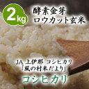ショッピング金芽米 酵素金芽ロウカット玄米JA上伊那 コシヒカリ 「風の村米だより」2kg【送料込】有機質肥料「米の精」使用免疫ビタミンと言われるLPS(リポポリサッカライド)が豊富