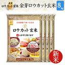 【新米】白米感覚で食べる玄米金芽ロウカット玄米8kg【2kg...