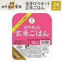 金芽ロウカット玄米ごはん150g×24食セット【送料込】※L...