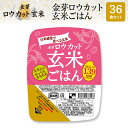 金芽ロウカット玄米ごはん150g×36食セット【送料込】※L...