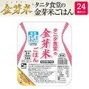 タニタ食堂の金芽米ごはん 24食セット※LPS(リポポリサッカライド)が豊富(きんめまい・お米)