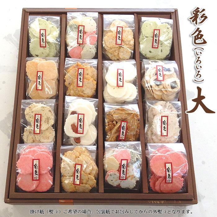 彩色(大)送料無料えびせんべい詰め合わせセットせんべいえびせん煎餅おせんべい海老姿和菓子お菓子スイー