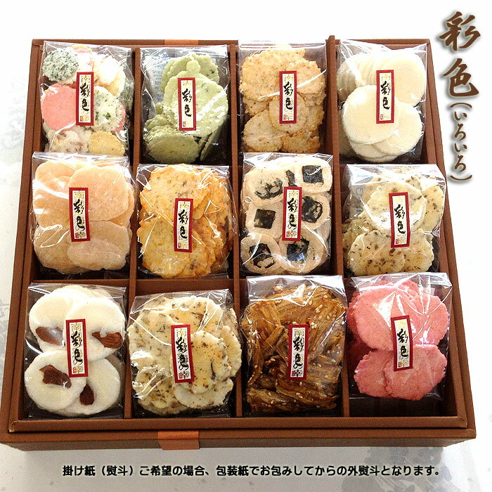 送料無料えびせんべい彩色(小)お供えお菓子和菓子せんべいえびせん海老煎餅おせんべい詰め合わせセットお
