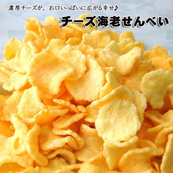 チーズえびせんべい240g×2袋大袋チーズ味cheeseせんべいえびせん煎餅おせんべい和菓子お菓子わ