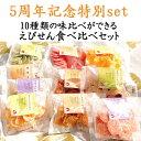 5周年特別セット 小袋 10袋セット 10種類 味比べ えびせん 詰め合わせ