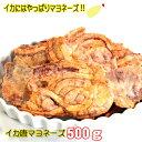 マヨネーズ味 いかせんべい 500g メガ盛り いか唐揚げ いかせん イカ 唐揚げ からあげ マヨ
