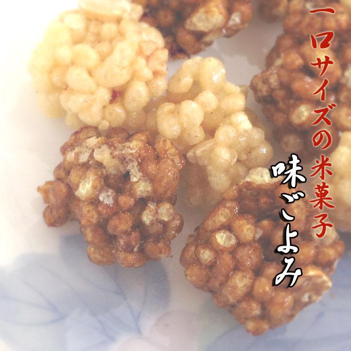 味ごよみ ポン菓子 おかし お菓子 おせんべい せんべい 米菓子 お米のおかし あす楽 和菓子 茶菓子 手土産 お土産 お持たせ 甘い