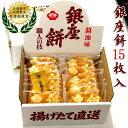 【あす楽対応】 お中元 銀座餅 14枚入り 米菓子 せんべい おせんべい 煎餅 和菓子 お
