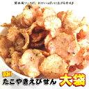 関西風ソース味 たこやき えびせんべい 260g×2袋 セット せんべい えびせん 煎餅 おせんべい 訳あり わけあり 海老 お試し 花見 お花見