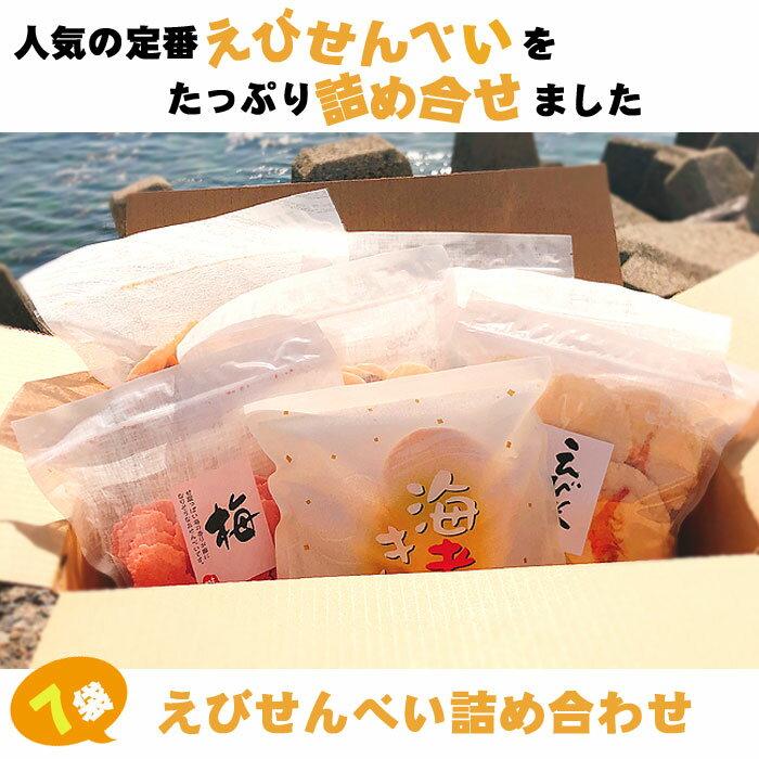 7袋えびせんべいセット梅アーモンドフライ誉五色味伝承海老きらら素焼アーモンドえびせん詰め合わせ送料無