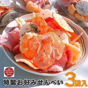 えびせんべい 福袋 3袋 セット 送料無料 あす楽 北海道・沖縄は送料追加 2セットで1袋、3セットで2袋のおまけがもらえます♪