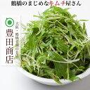 【水菜キムチ 400g】【10P03Dec16】