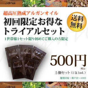 「初回限定お試し商品」華-HANA-美容オイル(アルガンオイル)1mLサンプル5個セット※一世帯につき、1セット限りとさせていただきます。