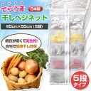 【日本製 送料無料】万能 干し野菜 ネットでらうま干しベジネット 5段タイプ干し野菜作りに最適 おい