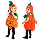 【即納】送料無料 ハロウィン衣装 子供 かぼちゃ コスプレ ...