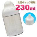 丸型キャップ詰め替え容器230ml│業務用ローションやうがい薬、液体石鹸の小分けに便利な詰め替えボトル 5000円以上送料無料