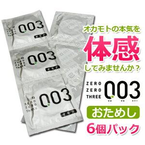 オカモト コンドーム