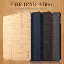 【iPadAir用】【木目調 iPadAir case】【メール便対応可能】Apple/アップル/Air/iPadAir/ipadエアー/木目/ウッド/WOOD/アイパッドミニ/シンプルハードケース/本体保護/背面保護/保護ケース/6color
