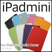 【メール便対応可能】【iPadモデル/OldDesign】iPadmini/ipadミニ/iPadminiスマートカバー/スマートカバーケース 対応 For iPad mini Smart Cover Case/オレンジ/パープル/グレー/ピンク/ブラック/レッド/グリーン/ブルー/ホワイト/オートスリープ