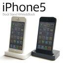 【メール便対応可能】iPhone5 Dockスタンド/卓上スタンド/ブラック/ホワイト/白/黒【卓上ホルダ】【充電器】【スマホ充電器】【卓上充電器】【iPhone5スタンド】【ライトニングケーブル】