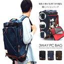 リュック【3WAY】【開くバッグ】 アウトドア マルチバッグスクエア リュック バッグ/PC鞄 パソ...