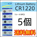 【CR1220電池】【5個】【送料無料】ボタン電池/リチウムバッテリー/リチウム電池/コイン型/外国製電池