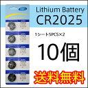 【CR2025電池】【10個】【送料無料】ボタン電池/リチウムバッテリー/リチウム電池/コイン型/外国製電池
