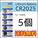 【CR2025電池】【5個】【送料無料】ボタン電池/リチウムバッテリー/リチウム電池/コイン型/外国製電池