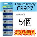 【CR927電池】【5個】【送料無料】ボ