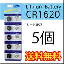 【CR1620電池】【5個】【送料無料】�