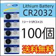 【CR2032電池】【100個】【レビューを書いてメール便送料無料】ボタン電池/リチウムバッテリー/リチウム電池/コイン型/外国製電池