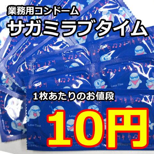 【メール便対応可能】【業務用コンドーム】老舗相模ゴムで安心!ラブホテルや風俗でも使用されている普通のコンドームです/避妊具