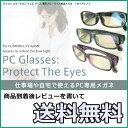 【送料無料】【送料込】ブルーライトから目を守るパソコン用メガネ/ブルーライト50%以上カット/PC眼鏡/PCメガネ/PCめがね/パソコンメガネ/パソコンめがね/パソコン眼鏡/UVカット/青色光カット/PCグラス/紫外線99%カット