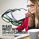 送料無料 1位獲得【ブルーライト約54%カット】ブルーライトから目を守るパソコン用メガネ/PC眼鏡/PCメガネ/PCめがね/パソコンメガネ/パソコンめがね/パソコン眼鏡/UVカット/青色光カット/PCグラス/紫外線99%カット ルーペ