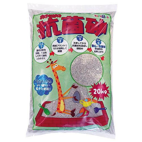 トイザらス 抗菌砂 チャイルドサンド 20kg【送料無料】...:toysrus:10420754