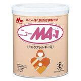 森永 MA-1 大缶 850g【粉ミルク】