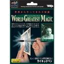 ワールドグレーテストマジック サイキックペン【送料無料】