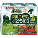 緑黄色野菜&ぶどう100 125ml×3コパック