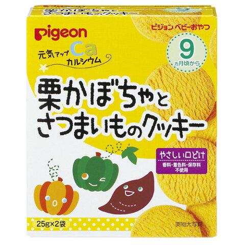元気アップCa 栗かぼちゃとさつまいものクッキー 【9ヶ月〜】