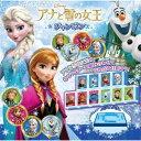 【クリアランス】アナと雪の女王 ジャンポン