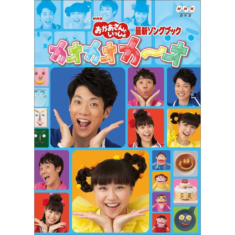【DVD】おかあさんといっしょ最新ソングブック カオカオカ〜オ【送料無料】...:toysrus:10523066