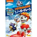 【DVD】パウ・パトロール シーズン2 トラブルいっぱい!スノーボードレース