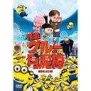 【DVD】怪盗グルーの月泥棒
