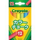 【クリアランス】クレヨラ カラーチョーク12色