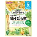 和光堂 1食分の野菜が摂れるグーグーキッチン 10種の野菜の鶏そぼろ煮