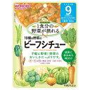 和光堂 1食分の野菜が摂れるグーグーキッチン 10種の野菜のビーフシチュー
