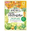 和光堂 1食分の野菜が摂れるグーグーキッチン 10種の野菜のトマトクリームシチュー