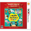 【3DSソフト】ハッピープライスセレクション トモダチコレクション 新生活